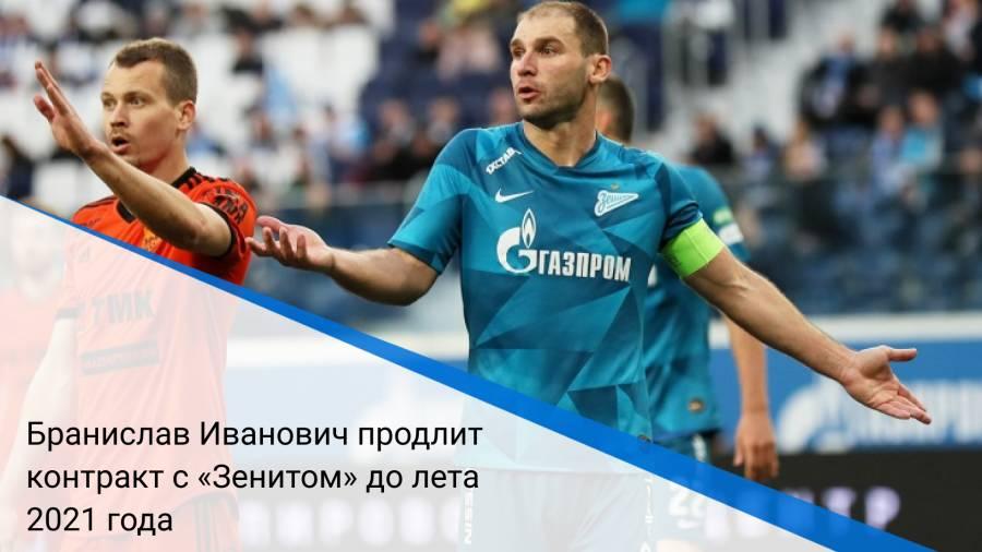 Бранислав Иванович продлит контракт с «Зенитом» до лета 2021 года