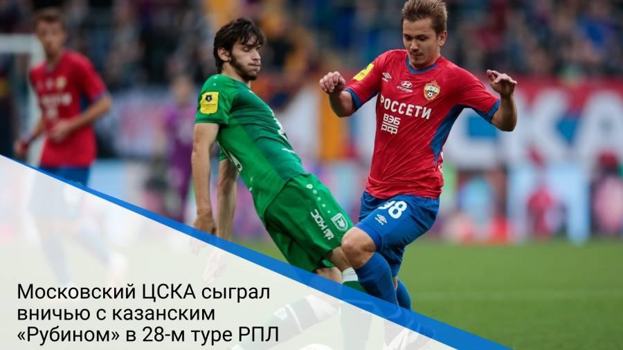 Московский ЦСКА сыграл вничью с казанским «Рубином» в 28-м туре РПЛ
