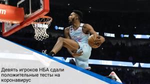 Девять игроков НБА сдали положительные тесты на коронавирус