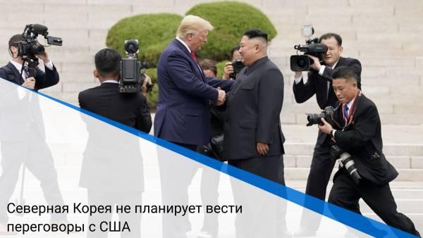Северная Корея не планирует вести переговоры с США