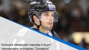 """Кольцов завершает карьеру и будет тренировать молодежь """"Салавата"""""""