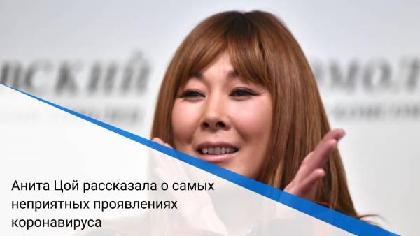 Анита Цой рассказала о самых неприятных проявлениях коронавируса