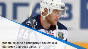Уголовное дело в отношении защитника «Динамо» Сергеева закрыто