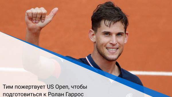 Тим пожертвует US Open, чтобы подготовиться к Ролан Гаррос