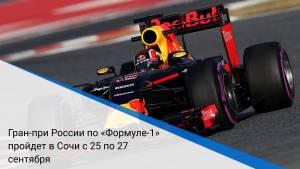 Гран-при России по «Формуле-1» пройдет в Сочи с 25 по 27 сентября