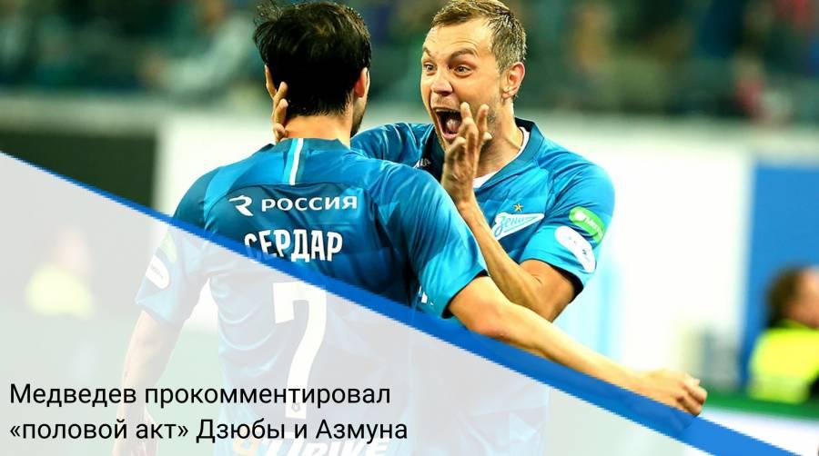 Медведев прокомментировал «половой акт» Дзюбы и Азмуна
