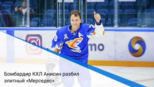 Бомбардир КХЛ Анисин разбил элитный «Мерседес»
