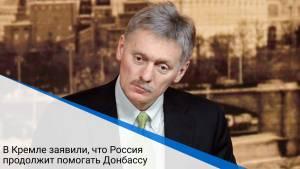 В Кремле заявили, что Россия продолжит помогать Донбассу