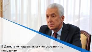 В Дагестане подвели итоги голосования по поправкам
