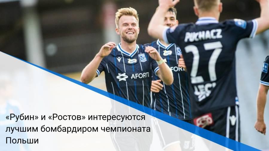 «Рубин» и «Ростов» интересуются лучшим бомбардиром чемпионата Польши