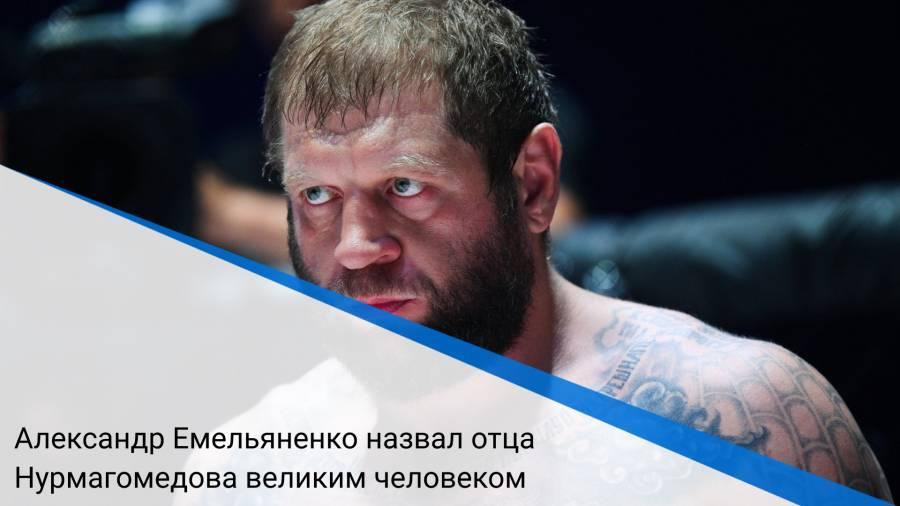 Александр Емельяненко назвал отца Нурмагомедова великим человеком