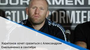 Харитонов хочет сразиться с Александром Емельяненко в сентябре