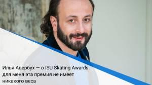 Илья Авербух — о ISU Skating Awards: для меня эта премия не имеет никакого веса