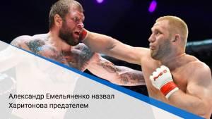 Александр Емельяненко назвал Харитонова предателем