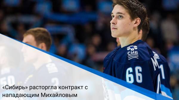 «Сибирь» расторгла контракт с нападающим Михайловым