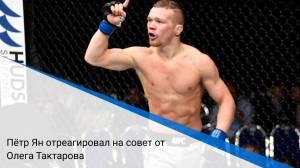 Пётр Ян отреагировал на совет от Олега Тактарова