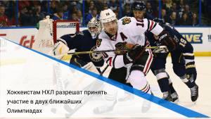 Хоккеистам НХЛ разрешат принять участие в двух ближайших Олимпиадах