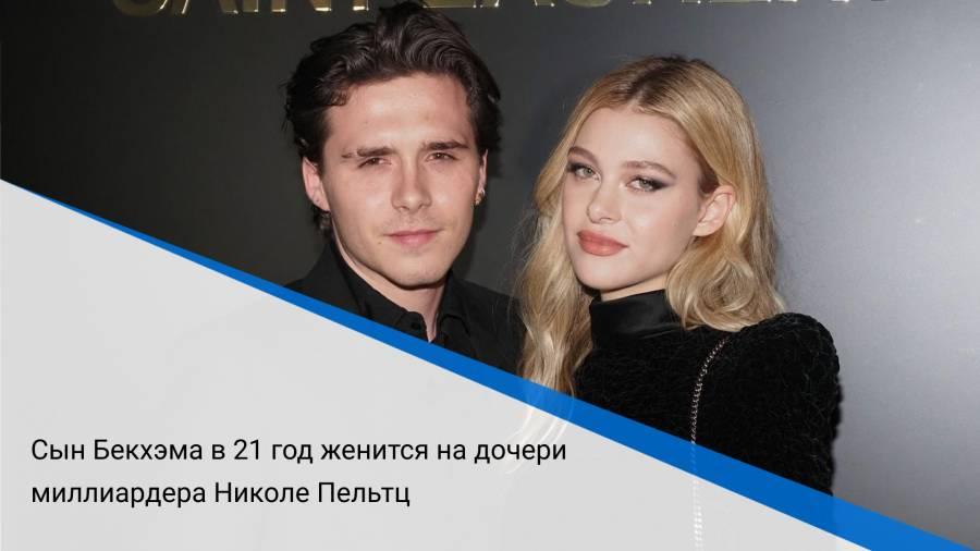 Сын Бекхэма в 21 год женится на дочери миллиардера Николе Пельтц