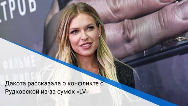 Дакота рассказала о конфликте с Рудковской из-за сумок «LV»
