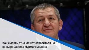 Как смерть отца может отразиться на карьере Хабиба Нурмагомедова