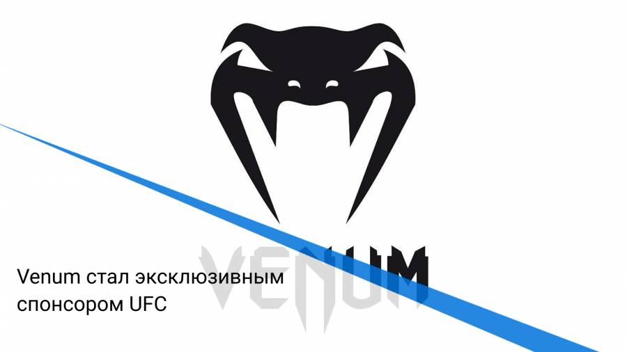 Venum стал эксклюзивным спонсором UFC