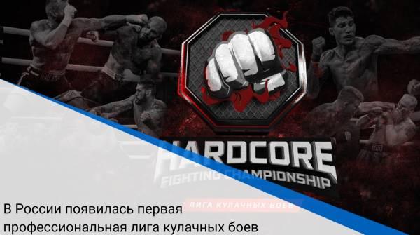 В России появилась первая профессиональная лига кулачных боев