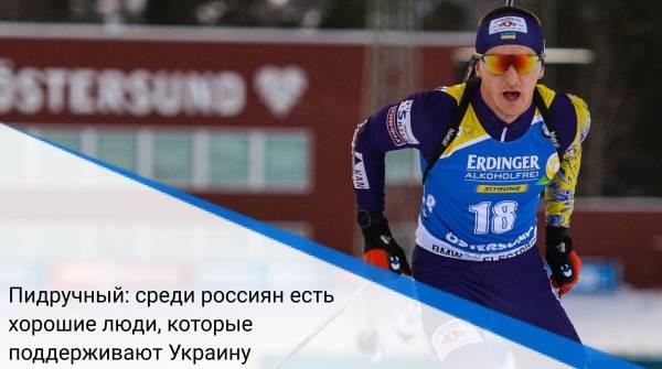 Пидручный: среди россиян есть хорошие люди, которые поддерживают Украину