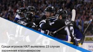 Среди игроков НХЛ выявлено 23 случая заражения коронавирусом
