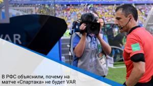В РФС объяснили, почему на матче «Спартака» не будет VAR