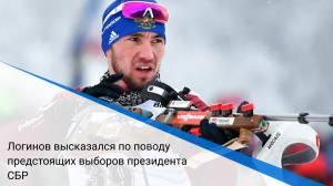 Логинов высказался по поводу предстоящих выборов президента СБР