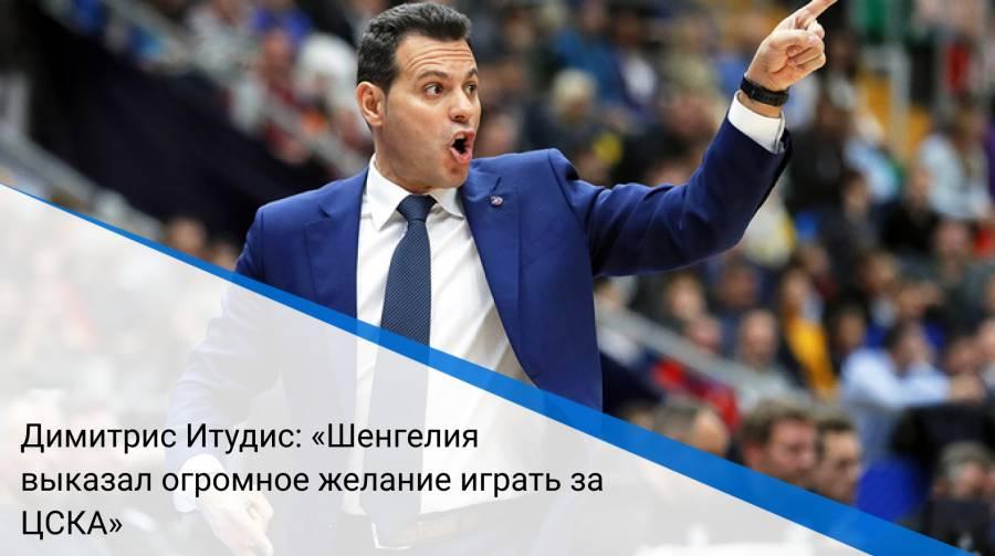 Димитрис Итудис: «Шенгелия выказал огромное желание играть за ЦСКА»