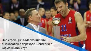 Экс-игрок ЦСКА Маркоишвили высказался о переходе Шенгелии в «армейский» клуб