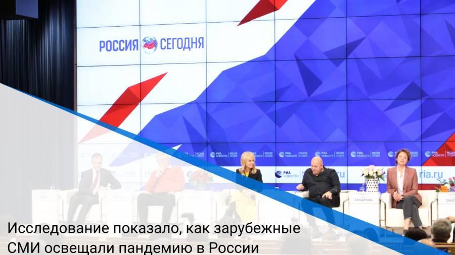 Исследование показало, как зарубежные СМИ освещали пандемию в России