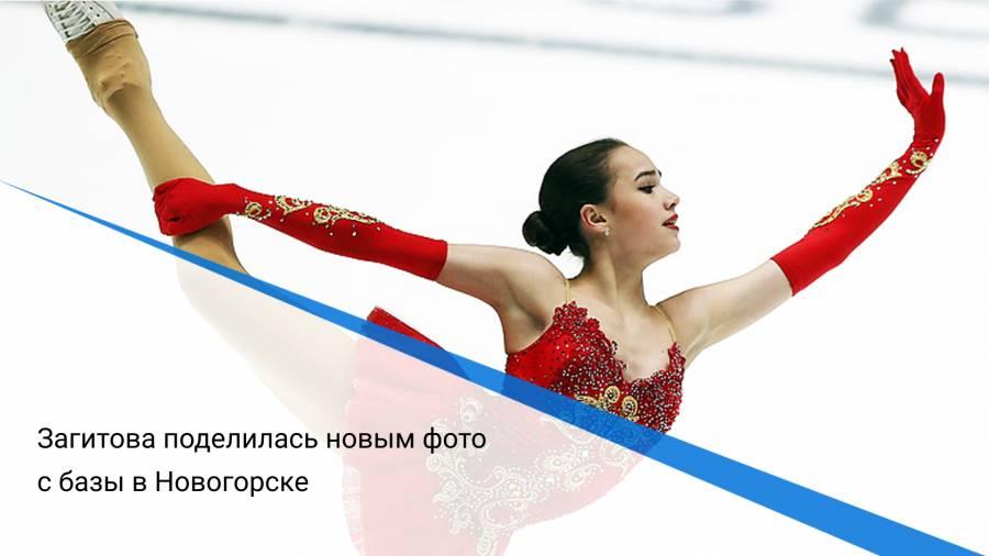 Загитова поделилась новым фото с базы в Новогорске