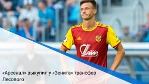 «Арсенал» выкупил у «Зенита» трансфер Лесового