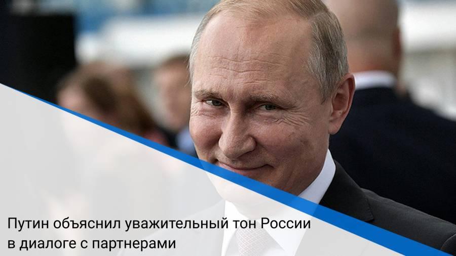 Путин объяснил уважительный тон России в диалоге с партнерами