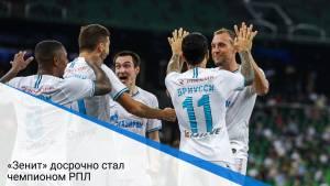 «Зенит» досрочно стал чемпионом РПЛ