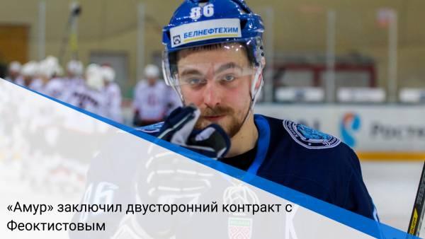 «Амур» заключил двусторонний контракт с Феоктистовым