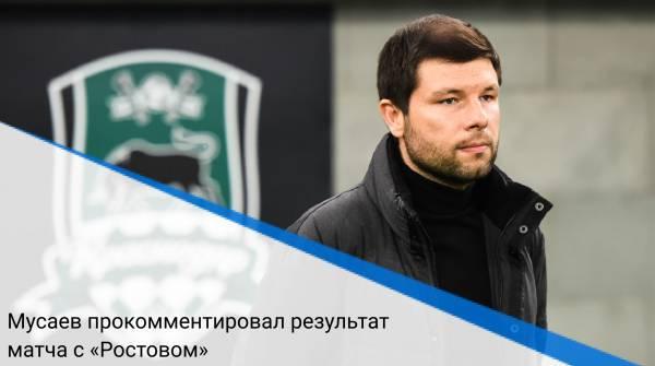 Мусаев прокомментировал результат матча с «Ростовом»