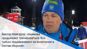 Виктор Майгуров: «Акимова продолжает тренироваться. Все только поддерживают ее включение в состав сборной»
