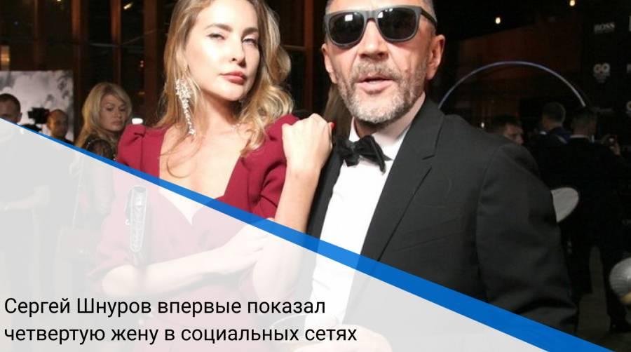 Сергей Шнуров впервые показал четвертую жену в социальных сетях