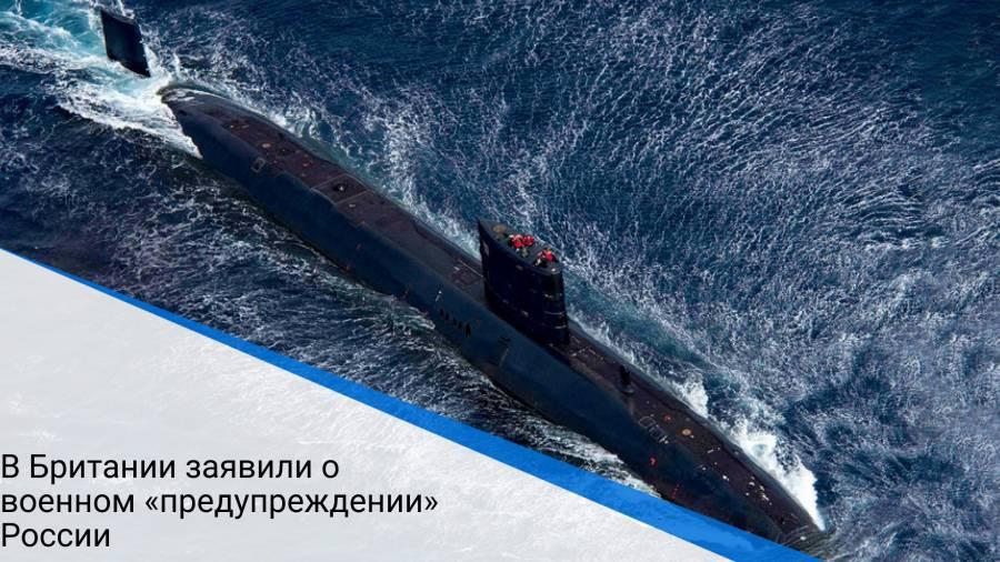 В Британии заявили о военном «предупреждении» России