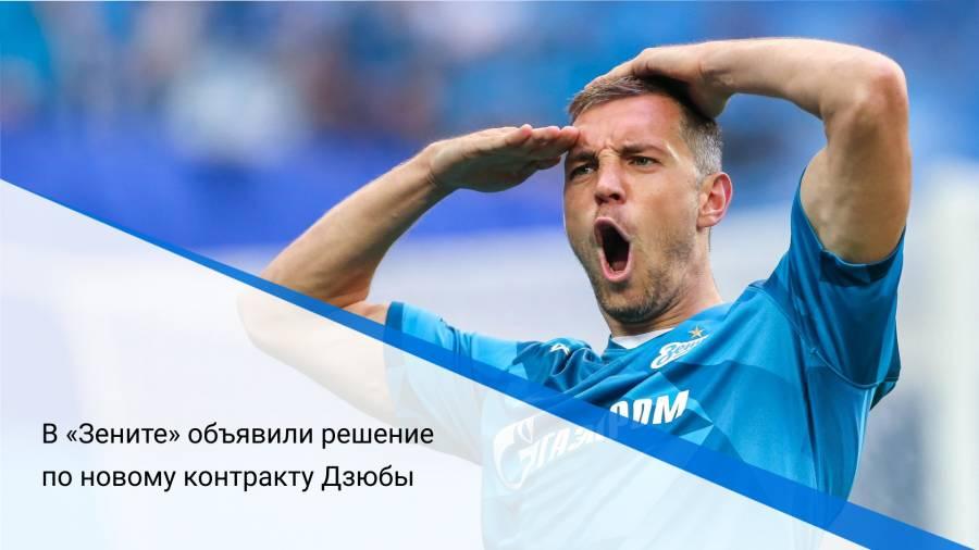 В «Зените» объявили решение по новому контракту Дзюбы