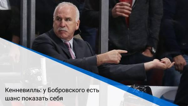 Кенневилль: у Бобровского есть шанс показать себя