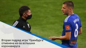 """Вторая подряд игра """"Оренбурга"""" отменена из-за вспышки коронавируса"""