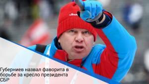 Губерниев назвал фаворита в борьбе за кресло президента СБР