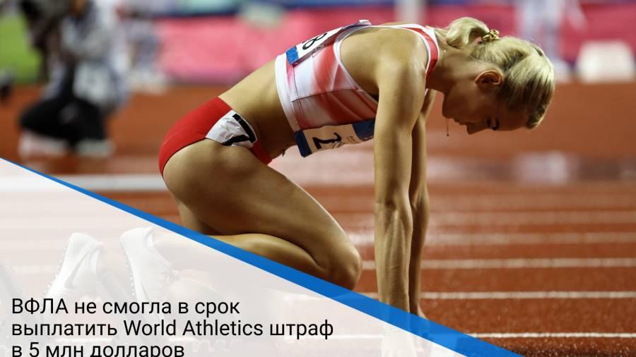 ВФЛА не смогла в срок выплатить World Athletics штраф в 5 млн долларов