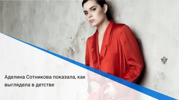 Аделина Сотникова показала, как выглядела в детстве