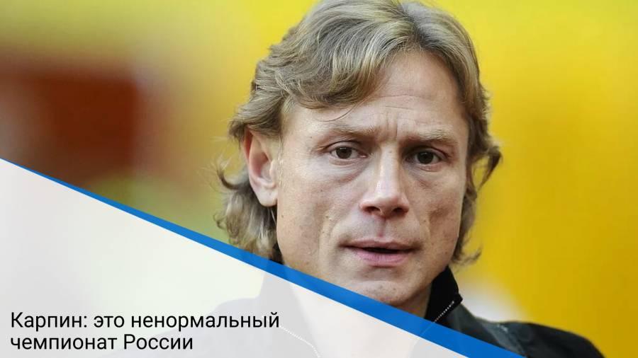 Карпин: это ненормальный чемпионат России