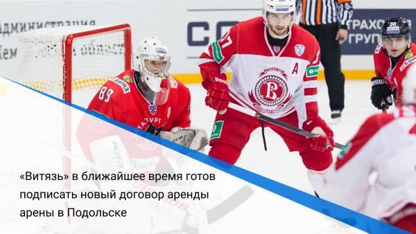 «Витязь» в ближайшее время готов подписать новый договор аренды арены в Подольске
